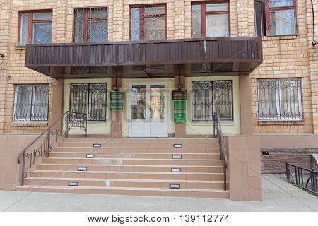 Nizhny Novgorod Russia. - April 26.2016. Administration building with several organizations in the Volga Federal District the management and protection of forest resources