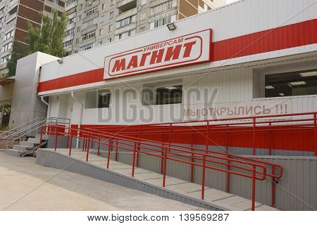 RUSSIA, YEKAERINBURG - JULY 21, 2016: The building of retail store