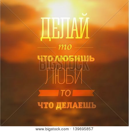 Text poster Do what you love love what you do on Russian. Seaside sunset background. Vector illustration.
