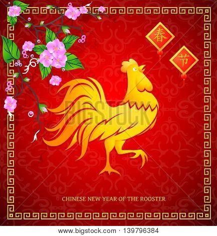 Greeting card with Rooster - symbol for 2017. hieroglyph translation: Chinese New Year