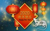 Chinese New Year 2020. Blue Sky Blurred Sparkling Background With Flashes Of Fireworks Decorated Red poster