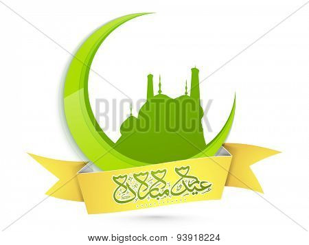 Beautiful green crescent moon and mosque with Arabic Islamic calligraphy of text Eid Mubarak on glossy ribbon for Muslim community festival, celebration.