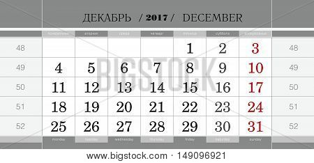 Calendar Quarterly Block For 2017 Year, December 2017. Week Starts From Monday.