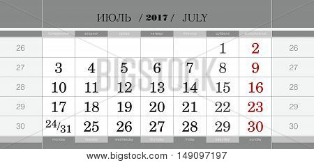 Calendar Quarterly Block For 2017 Year, July 2017. Week Starts From Monday.