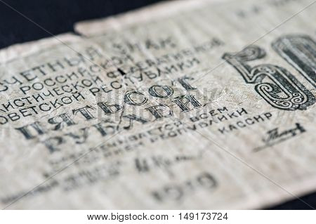 Obsolete Banknote In Five Hundred Russian Rubles, 1919 Year, Close Up