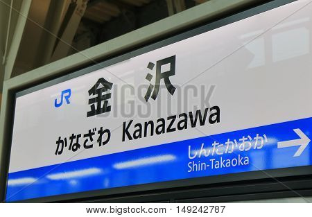 KANAZAWA JAPAN - SEPTEMBER 23, 2016: Kanazawa JR train station sign in Kanazawa Japan.