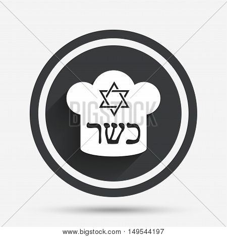 Kosher food product sign icon. Natural Jewish food with star of David and Chef hat symbol. Circle flat button with shadow and border. Vector