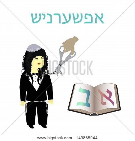 Opshernish. Birthday 3 years. Invitation to opshernish. Jewish child s first haircut. Vector illustration on isolated background.