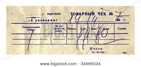 Department Store (soviet Shopping Mall) Cheque Isolated On White Background, .nostalgia Details