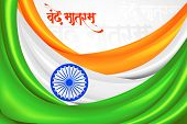 picture of ashok  - vector illustration of swirly background of Indian Tricolor flag - JPG