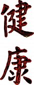 Chinese Characters For Health