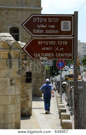 Israeli Street Signs