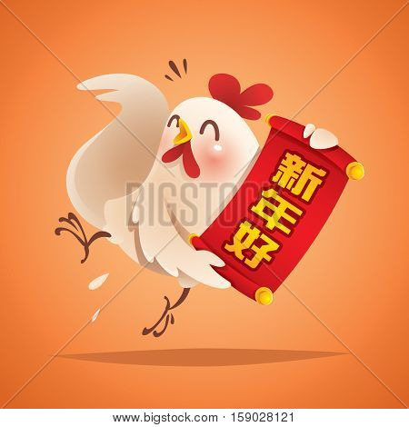 Rooster design. Chinese New Year. Translation : Happy New Year.