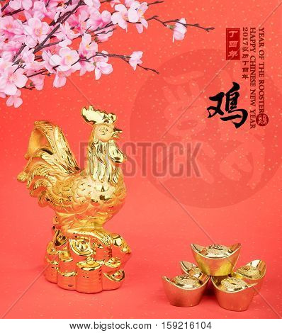 Gold Rooster with Gold ingot,Chinese calligraphy translation: Rooster.Red stamps which Translation: good bless for new year