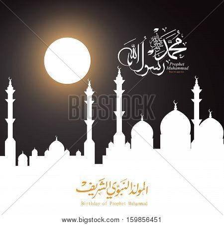 Greeting Cards On The Occasion Of The Birthday Of The Prophet Muhammad