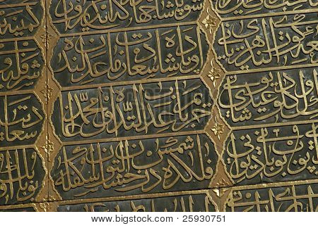 Carving panel quoting the Koran from the Fountain of Sultan Ahmed III in Istanbul, Turkey