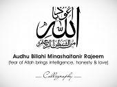 foto of dua  - Arabic Islamic calligraphy of dua - JPG