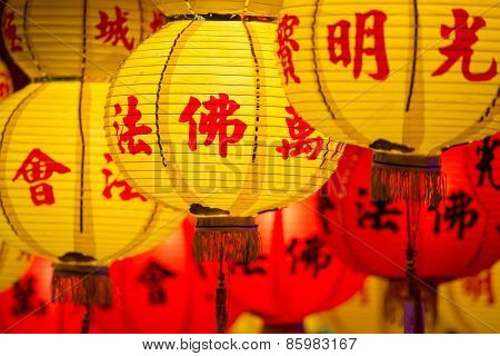 Chinese New Year red and yellow paper lanterns