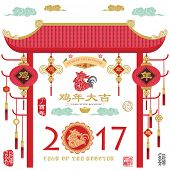 Chinese New Year Ornament Design Collections. Translation of Calligraphy main: Rooster year with bi poster