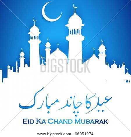illustration of illustration of Eid ka Chand Mubarak (Wish you a Happy Eid Moon)  with mosque
