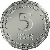 image of shekel  - silver Reverse Israeli money five shekel coin - JPG