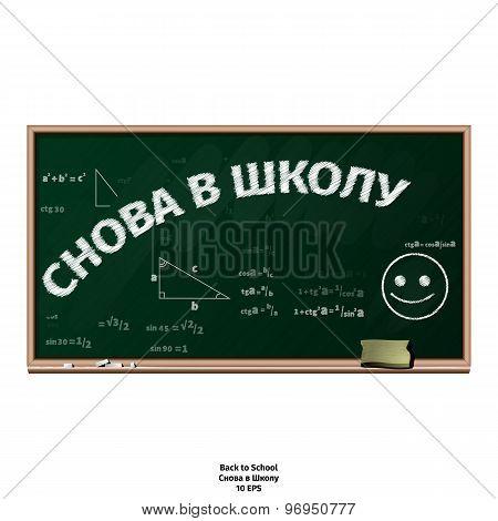 Blackboard - back to school