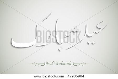 illustration of Eid Mubarak (Happy Eid) Wishing in paper style