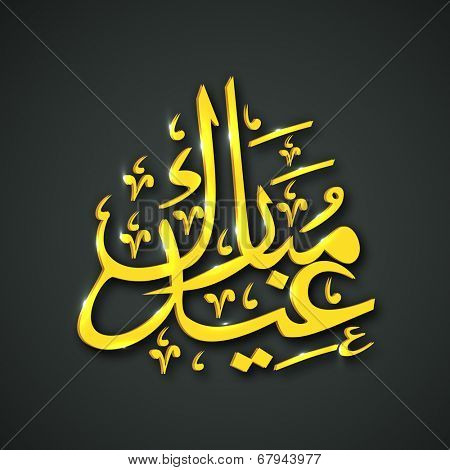 Arabic islamic calligraphy of golden text Eid Mubarak on grey background for Muslim community festival Eid Mubarak celebrations.