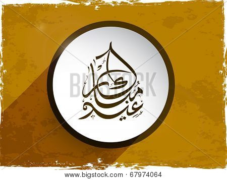 Sticky design on grungy brown background with arabic islamic calligraphy of text Eid Mubarak.