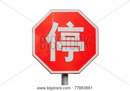 Red Stop Road Sign With Chinese Character Isolated On White