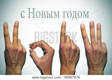 happy new year written in russian, with hands forming number 2013