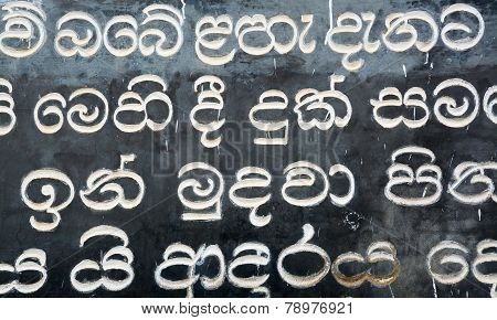 Sinhalese Text On Black Detail