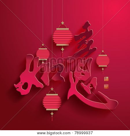 Vector Chinese Calligraphy Paper Cutting. Translation of Calligraphy: Be Satisfied. Translation of Stamps: Good Fortune.