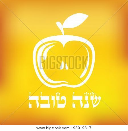 apple on yellow background. happy new year in Hebrew