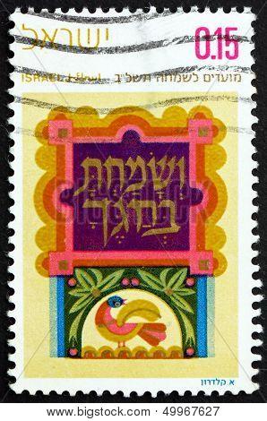 Postage Stamp Israel 1971 You Shall Rejojce