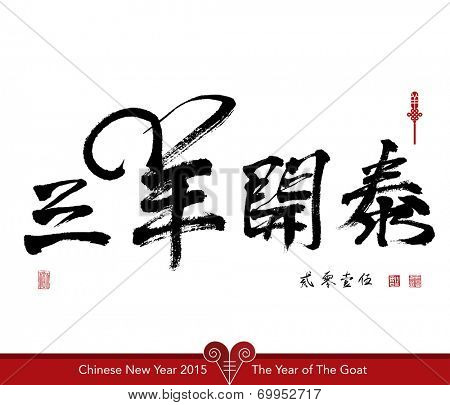 Vector Goat Calligraphy, Chinese New Year 2015. Translation of Calligraphy, Main: Auspicious, Sub: 2015, Red Stamp: Good Fortune.